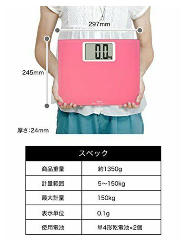 DRETEC BS-163PK Body Scale Dimension